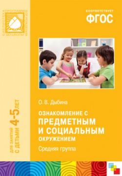 ФГОС Ознакомление с предметным и социальным окружением. (4-5 лет). Средняя группа Дыбина О. В.