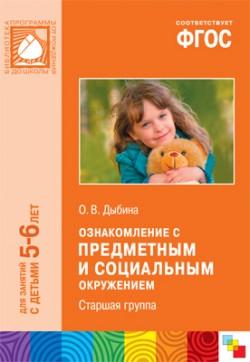 ФГОС Ознакомление с предметным и социальным окружением. (5-6 лет). Старшая группа Дыбина О. В.