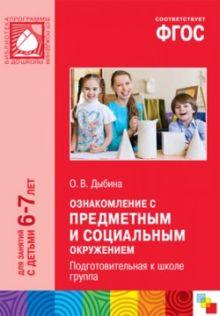 ФГОС Ознакомление с предметным и социальным окружением. (6-7 лет). Подготовительная к школе группа