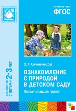 ФГОС Ознакомление с природой в детском саду.  (2-3 года) Соломенникова О. А.