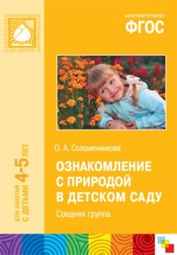 ФГОС Ознакомление с природой в детском саду. (4-5 лет). Средняя группа Соломенникова О. А.