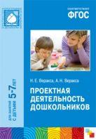 ФГОС Проектная деятельность дошкольников