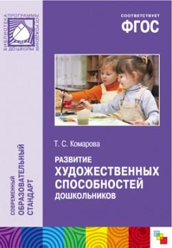 ФГОС Развитие художественных способностей дошкольников (3-7 лет) Комарова Т. С.
