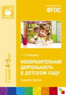 ФГОС Изобразительная деятельность в детском саду. (4-5 лет). Средняя группа