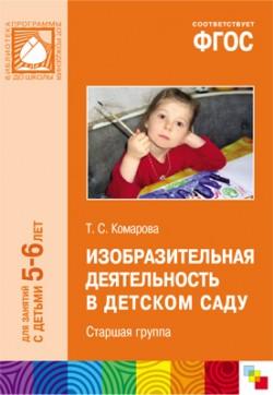 ФГОС Изобразительная деятельность в детском саду. (5-6 лет). Старшая группа Комарова Т. С.