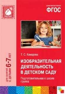 ФГОС Изобразительная деятельность в детском саду. (6-7 лет). Подготовительная к школе группа