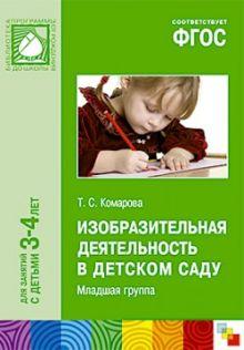 ФГОС Изобразительная деятельность в детском саду. (3-4 года)