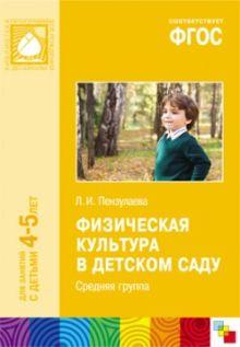 ФГОС Физическая культура в детском саду. (4-5 лет). Средняя группа
