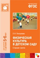 ФГОС Физическая культура в детском саду. (5-6 лет). Старшая группа