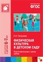 ФГОС Физическая культура в детском саду. (6-7 лет). Подготовительная к школе группа