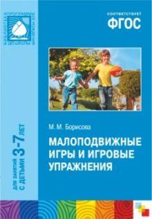 ФГОС Малоподвижные игры и игровые упражнения (3-7 лет)