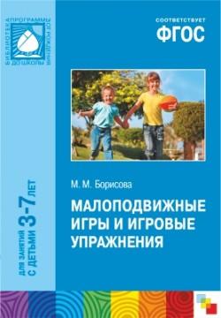 ФГОС Малоподвижные игры и игровые упражнения (3-7 лет) Борисова М. М.