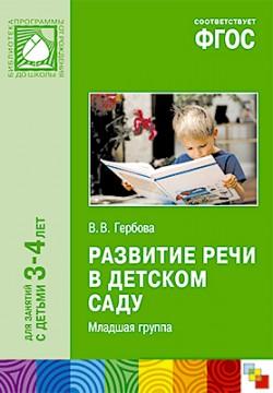 ФГОС Развитие речи в детском саду. (3-4 года) Младшая группа Гербова В. В.