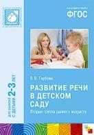 ФГОС Развитие речи в детском саду. (2-3 года)