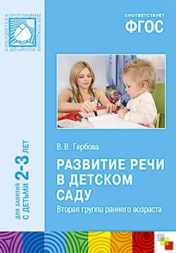 ФГОС Развитие речи в детском саду. (2-3 года) Гербова В. В.