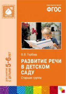 ФГОС Развитие речи в детском саду. (5-6 лет). Старшая группа
