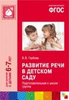 ФГОС Развитие речи в детском саду. (6-7 лет). Подготовительная к школе группа