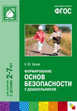 ФГОС Формирование основ безопасности у дошкольников (2-7 лет) Белая К.Ю.
