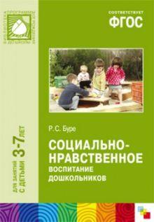 ФГОС Социально-нравственное воспитание дошкольников (3-7 лет)