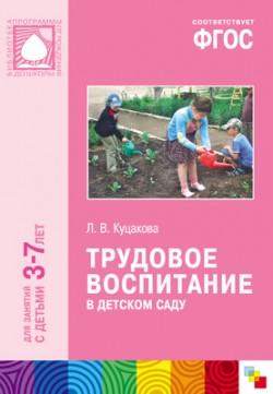 ФГОС Трудовое воспитание в детском саду (3-7 лет) Куцакова Л. В.