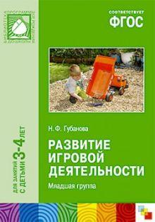 ФГОС Развитие игровой деятельности (3-4 года)