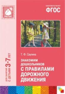 ФГОС Знакомим дошкольников с правилами дорожного движения (3-7 лет)