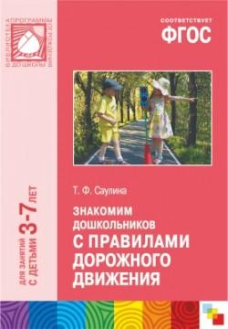 ФГОС Знакомим дошкольников с правилами дорожного движения (3-7 лет) Саулина Т. Ф.