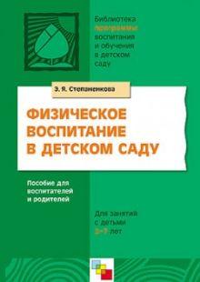 Физическое воспитание в детском саду. /Степененкова Э.Я.