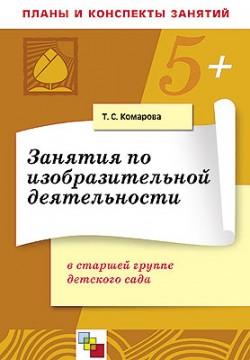 ПР Занятия по изобразительной деятельности в старшей группе детского сада. /Комарова Т. С. Комарова Т. С.