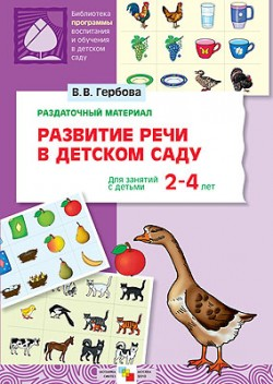 ПР Развитие речи в д/с 2-4 года. Раздаточный материал Гербова В. В.