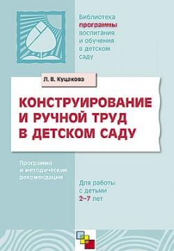 ПР Конструирование и ручной труд. Куцакова Л. В.
