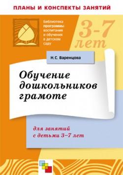 ПР Обучение дошкольников грамоте. Конспекты Варенцова Н. С.
