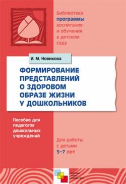 ПР Формирование представлений о здоровом образе жизни у дошкольников Новикова И.М.
