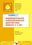 ПР Индивидуальная психологическая диагностика ребенка 5-7 лет. Методическое пособие