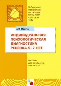 ПР Индивидуальная психологическая диагностика ребенка 5-7 лет. Методическое пособие Веракса А. Н.