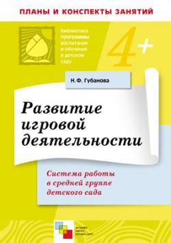 ПР Развитие игровой деятельности в средней группе детского сада/Губанова Н.Ф. Губанова Н. Ф.