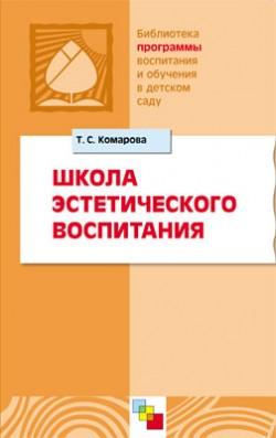 ПР Школа эстетического воспитания Комарова Т. С.