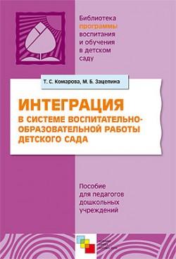 ПР Интеграция в системе воспитательно-образовательной работы детского сада Комарова Т. С., Зацепина М. Б.