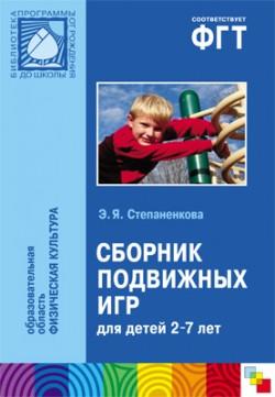 ПР Сборник подвижных игр Степаненкова Э. Я.
