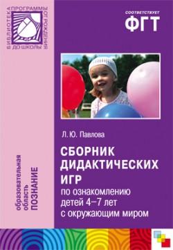 ПР Сборник дидактических игр по ознакомлению с окружающим миром Павлова Л. Ю.