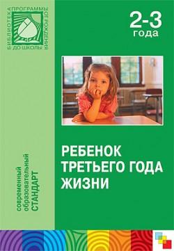 ПР Ребенок третьего года жизни под ред. Теплюк С. Н.