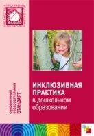ПР Инклюзивная практика в дошкольном образовании