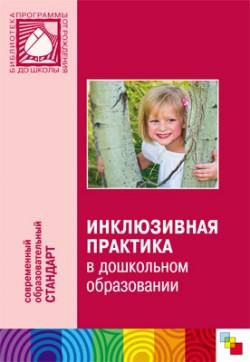 ПР Инклюзивная практика в дошкольном образовании под. ред. Т. В. Волосовец, Е. Н. Кутеповой