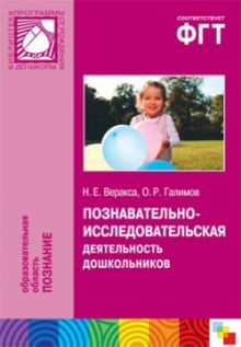 ПР Познавательно-исследовательская деятельность дошкольников