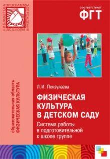 ПР Физическая культура в детском саду. Система работы в подготовительной к школе группе