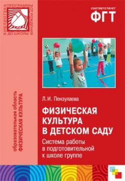 ПР Физическая культура в детском саду. Система работы в подготовительной к школе группе Пензулаева Л. И.
