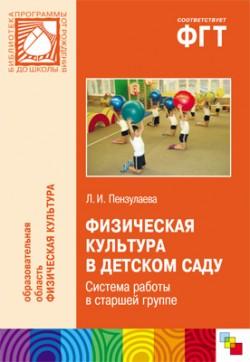 ПР Физическая культура в детском саду. Система работы в старшей группе Пензулаева Л. И.