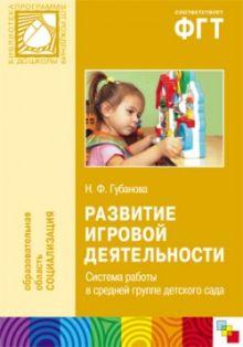 ПР Развитие игровой деятельности. Система работы в средней группе детского сада