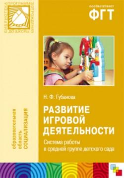 ПР Развитие игровой деятельности. Система работы в средней группе детского сада Губанова Н. Ф.