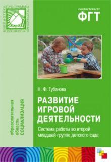 ПР Развитие игровой деятельности. Система работы во второй младшей группе детского сада